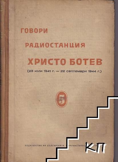 """Говори радиостанция """"Христо Ботев"""". Том 5"""