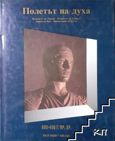 История на света в двадесет тома. Том 3: Полетът на духа 600-400 г. пр.Хр.