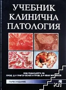 Учебник по клинична патология. Том 2