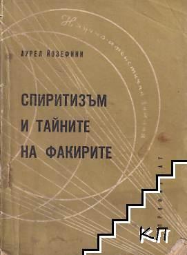 Спиритизъм и тайните на факирите