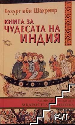 Книга за чудесата на Индия