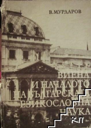 Виена и началото на българската езикословна наука