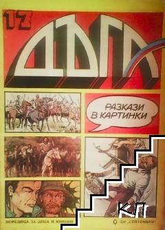 Дъга. Разкази в картинки. Бр. 17 / 1984