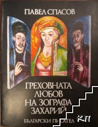 Греховната любов на Зографа Захарий