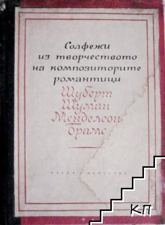 Солфежи из творчеството на композиторите романтици: Шуберт, Шуман, Менделсон, Брамс