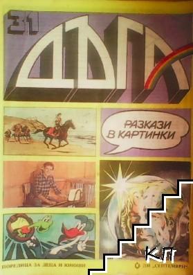 Дъга. Разкази в картинки. Бр. 31 / 1988