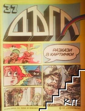 Дъга. Разкази в картинки. Бр. 37 / 1989
