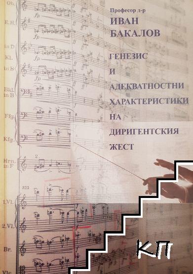 Генезис и адeкватностни характеристики на диригентския жест