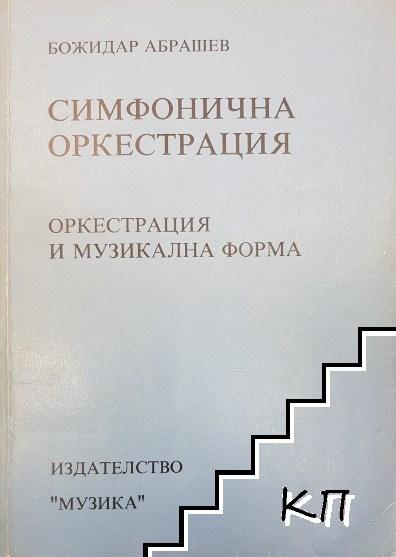 Симфонична оркестрация