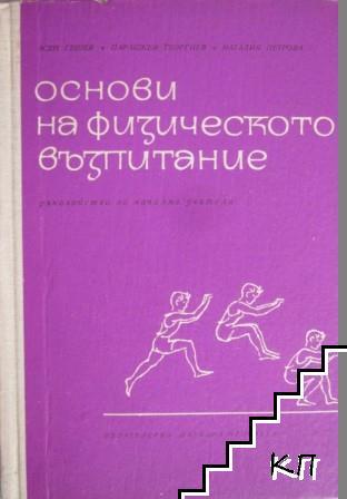 Основи на физическото възпитание
