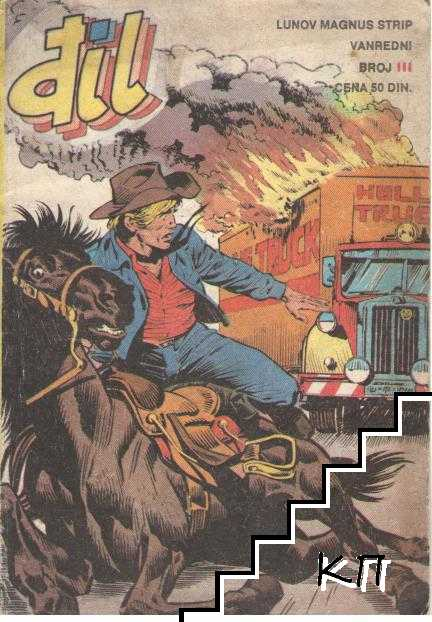 Dil: Lunov magnus strip. Бр. 3 / 1983