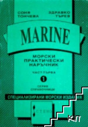 Морски практически наръчник. Част 1