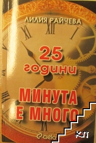 """25 години """"Минута е много"""""""