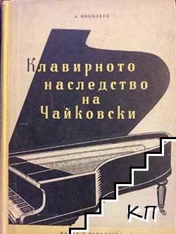Клавирното наследство на Чайковски