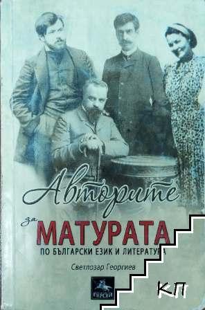 Авторите за матура по български език и литература