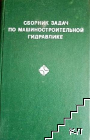 Сборник задач по машиностроительной гидравлике