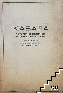 Кабала - популярно историко-философско есе