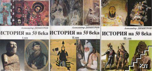 История на 50 вeка. Том 1-3