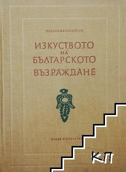 Изкуството на Българското възраждане