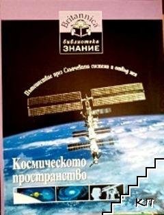 Космическото пространство