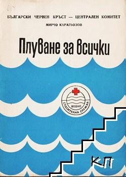 Плуване за всички