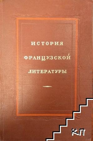 История французской литературы. Том 4: 1917-1960