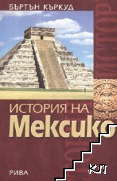 История на Мексико