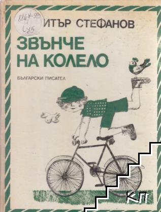 Звънче на колело