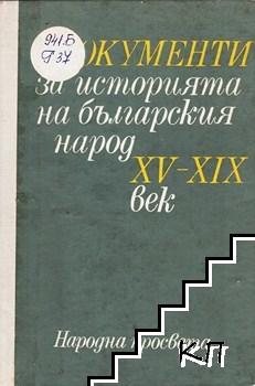 Документи за историята на българския народ ХV-ХIХ век