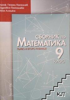 Сборник по математика за 9. клас