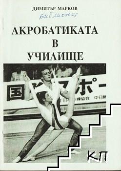 Акробатиката в училище