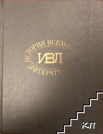 История всемирной литературы в девяти томах. Том 8