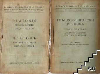 Апология на Сократа / Apologia Sokratis / Гръцко-български речник към апология на Сократа