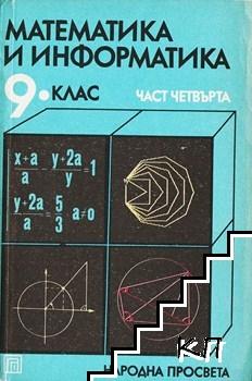 Математика и информатика за 9. клас. Част 4