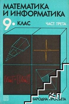 Математика и информатика за 9. клас. Част 3