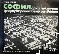 София - архитектурно-градоустройствено развитие