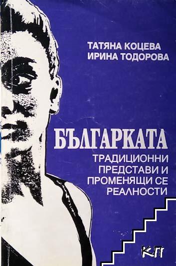 Българката - традиционни представи и променящи се реалности
