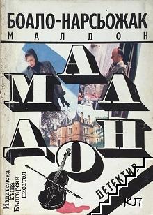 Малдон