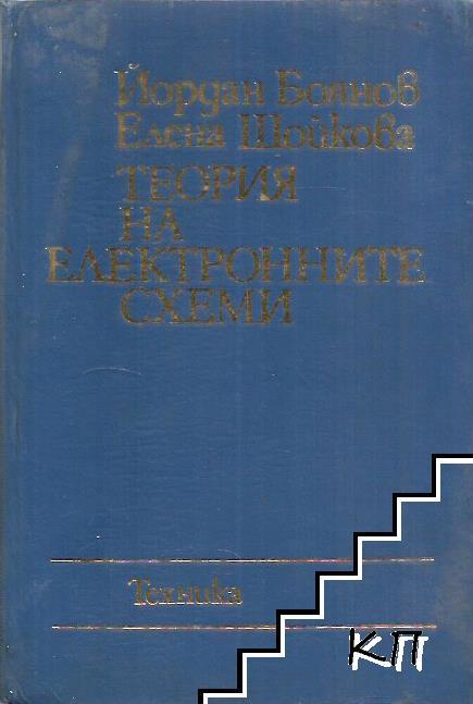 Теория на електронните схеми
