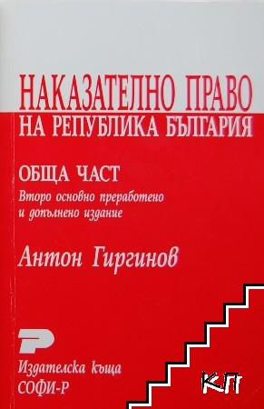 Наказателно право на Република България - обща част