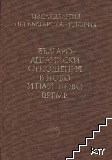 Българо-английски отношения в ново и най-ново време