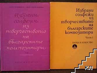 Избрани солфежи из творчеството на българските композитори. Част 1-2