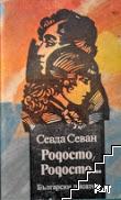 Родосто, Родосто... Книга 1