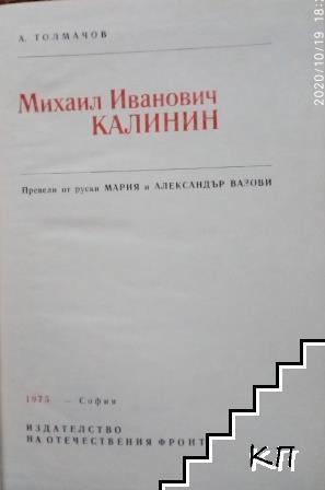 Михаил Ив. Калинин (Допълнителна снимка 1)