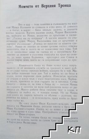 Михаил Ив. Калинин (Допълнителна снимка 2)