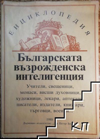 Българска възрожденска интелигенция