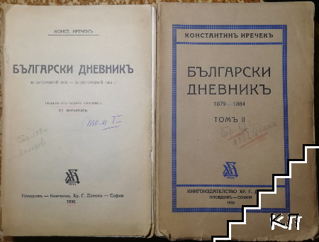 Български дневникъ. Томъ 1-2