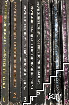 Суперенциклопедия на тайнствените науки. Том 1-8