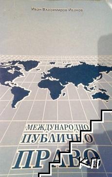Международно публично право
