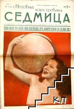 Световна илюстрована седмица. Бр. 2 / 1939